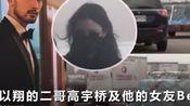 高云翔遗体抵达台北,女友同一班陪伴