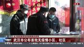"""武汉市公布首批无疫情小区、社区,""""无疫情""""区域是如何认定的?"""