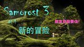 【孤独】《Samorost3(银河历险记3)》#1 新的冒险