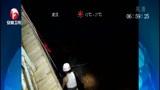 [超级新闻场]安徽芜湖:醉汉陷入泥塘中 一截绳子拉上来          弹窗  关灯