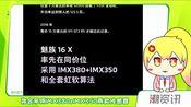 魅族16X相机参数公布!索尼硬件+虹软算法,这次拍照能行?