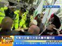 视频: 布莱尔在爱尔兰签名售书遭抗议 100906 早新闻