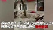 四川自贡荣县4.9级地震,2人因阳台护栏掉落不幸砸伤死亡