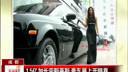 1.5亿加长劳斯莱斯 豪车展上开眼界www.020ksw.com