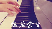 【钢琴】往后余生