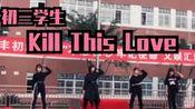 有应援的初三学生《Kill This Love》翻跳看过吗?(cover:BLACK PINK)