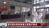 武汉:关闭了近60天汉口火车站全面消杀 何时重开仍然待定