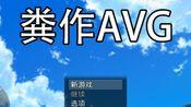 【游戏实况】《粪作AVG》名字就很搞笑的游戏