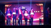 长春东狮科贸实业有限公司2018年元旦晚会--表彰大会