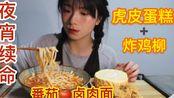 00后女青年居然有这种问题!夜宵续命:番茄卤肉面、炸鸡柳、虎皮蛋糕狂吃后躺shi