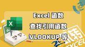 Excel查找引用函数Vlookup、Lookup、Match、Offset、Indirect函数