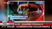 湖北黄冈:胶布贴号牌被查 司机塞钱贿赂交警