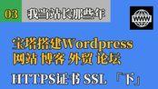 (下)宝塔搭建Wordpress网站/博客/外贸,SSL/HTTPS证书新手教程
