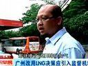 广州改用LNG改善能源决策[www.tvb-8.com]