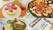 日常生活Vlog.8|草莓戚风蛋糕 |家庭烤肉|牛排面|香煎豆腐|水彩试色