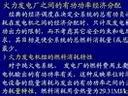 电力系统分析Ⅰ44-考研视频-西安交大-要密码到www.Daboshi.com