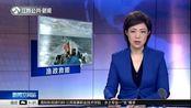 启东:渔船海上被撞失去动力 渔政部门30小时成功救援