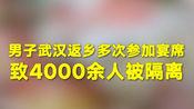 晋江一男子武汉返乡多次参加宴席,致4000余人被隔离!