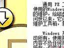 文硕老师讲《怎么利用WINPE安装XP》-0001[WWw.wHWyz.Com]