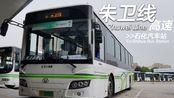 【上海公交】上海为数不多的区内高速线-朱卫线(高速)>>石化汽车站 全程第一视角前方展望