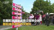 【江西】鄱阳湖开渔节热火朝天 整个景区成欢乐海洋