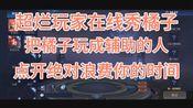 散儿云/超烂玩家在线把橘子玩成辅助,点开绝对浪费你的时间,(积分不够,只能打人机(●°u°●)」)