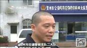 """[新闻早报-吉林]广西贺州 儿子酒驾出事故 父亲""""顶包""""被揭穿"""