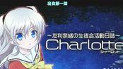 【1.29熟肉第一弹】 Charlotte广播CD vol.1特别回【嘉宾:内山昂辉】
