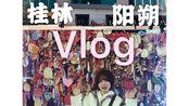 """【Vlog7】广西游记—桂林、阳朔快乐嗦米粉螺蛳粉&跟着""""老年夕阳团""""感受美景"""