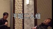 新裤子乐队 彭磊 庞宽 干呕二人组 太好笑了