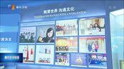 [重庆新闻联播]胡文容赴西南政法大学、四川外国语大学督查指导第二批主题教育