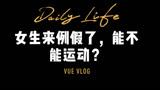 武汉封城第40天:女生来例假了还能运动吗?据说胡吃海喝长不胖