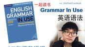 【英语语法】[EGIU] Unit 29&30 may vs might 都表推测怎么分? [English Grammar In Use] ST英语课