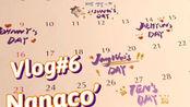 Nanaco'Vlog#6 疫情期间能做什么?就算是待着也要快乐的待着:)