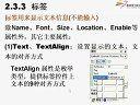 应用软件开发技术(VB.NET) 上海交通大学 教程 261 04