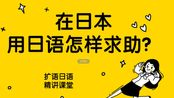 扩语日语入门学习教程第13课 ユニッ 去日本旅行你需要用到的日语求助语法 日语片假名五十音图 日语动词变形表日语能力等级考试日语日常学日语日语口语