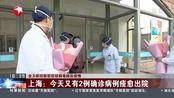 上海:今天又有2例确诊病例痊愈出院