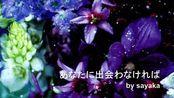【sayaka翻唱】夏雪冬花(cover:aimer)