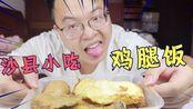 """外卖18元沙县小吃""""鸡腿饭"""",现在才知道,沙县小吃也是全国连锁"""