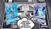 【法比奥的宝可梦卡牌 Vol.27】PTCG online日常对战 - 超坏星vs忍蛙