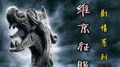 【骑马与砍杀:维京征服 】(第六期)剧情模式 资料片DLC 特尼胖实况解说