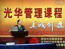 企业规范化管理解决方案3204_培训视频_尹隆森