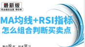 MA均线+RSI指标怎么组合判断买卖点