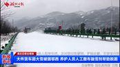大件货车因大雪被困鄂西 养护人员人工撒布融雪剂帮助脱困