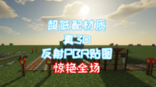 【Minecraft】自制超低配3D反射材质+ptgi预览(我的世界)第二期