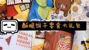 [○饼干薯片巧克力棒零食合集○]高小菲 法丽兹·乐事薯片·百醇巧克力棒·Q蒂·好丽友巧克力派·蛋黄塔等