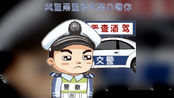 吉林省交警部门曝光46人!罚2千元、扣12分、拘留……