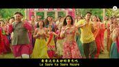 【印度电影歌舞 中文字幕】Nachde Ne Saare 大家一起跳舞-出自电影Baar Baar Dekho 看了又看
