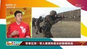 [第七届世界军人运动会]军事五项:军人素质和意志的极限挑战