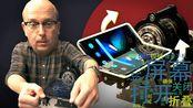 [搬] CNET 高能 三星折叠手机能折几次?